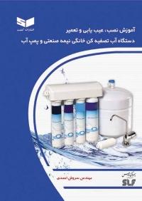 آموزش نصب ،عیب یابی و تعمیر دستگاه آب تصفیه کن خانگی نیمه صنعتی و پمپ آب