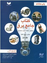 کتاب جامع برق جلد اول