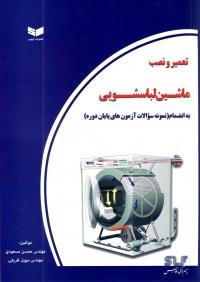 تعمیر ونصب ماشین لباسشویی (به انضمام سوالات آزمونهای پایان دوره)