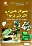 تعمیرکار ماشین های الکتریکی درجه 2