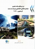 بررسی های سیاست شهری سازمان همکاری اقتصادی و توسعه (oecd)کره جنوبی-2012