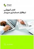 کتاب آموزشی نرم افزار حسابداری سپیدار