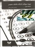 نمونه سوالات کارگاه مکانیک عمومی (کارگاه فنی)