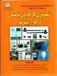 تکنولوژی کارگاه برق ساختمان درجه 1(پیشرفته)