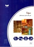 سونا (مبانی و کلیات ، معماری ، تاسیسات مکانیکی)
