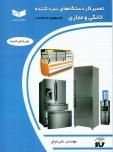 تعمیر کار دستگاههای سرد کننده خانگی و تجاری