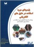 پلیمرهای مورد استفاده در عایق های الکتریکی