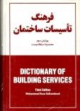 فرهنگ تاسیسات ساختمان