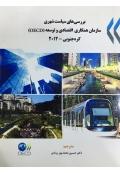 بررسی های سیاست شهری سازمان همکاری اقتصادی و توسعه(OECD) کره جنوبی - 2012