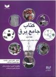 کتاب جامع برق جلد دوم
