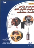 محاسبه و طراحی موتورهای الکتریکی القایی تک فاز اونیورسال،سیم بندی آرمیچر